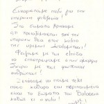 wrote-for-thalassia-16
